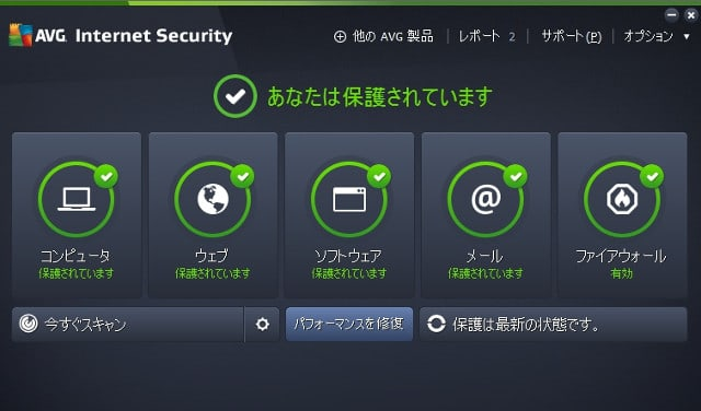 セットアップ完了 あなたは保護されています - AVGインターネットセキュリティ