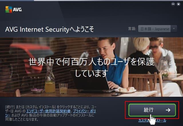 続行を選択 - AVGインターネットセキュリティ