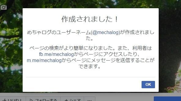 Facebookページのユーザーネーム作成完了 | めちゃログ