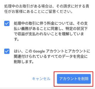 アカウントを削除を選択 - Android