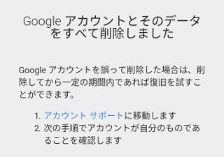 Googleアカウントとそのデータをすべて削除しました - Android画面