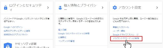 アカウントやサービスの削除を選択 - Googleアカウント
