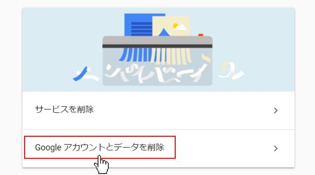 Googleアカウントとデータを削除 - Googleアカウント