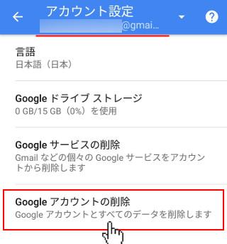 Googleアカウントの削除を選択 - Android