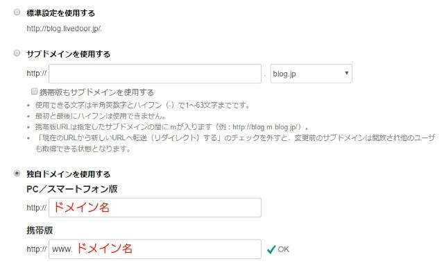 独自ドメインを使用する - ライブドアブログ管理画面