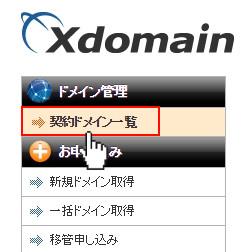 契約ドメイン一覧を選択 - Xドメイン管理画面