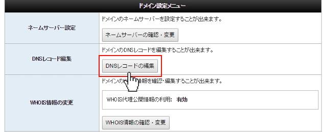 DNSレコードの編集を選択 - Xドメイン管理画面