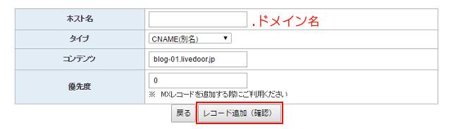 レコード追加を選択 - Xドメイン管理画面