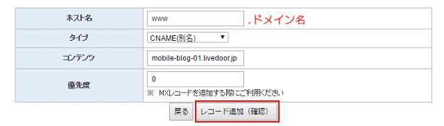 レコード追加を選択2 - Xドメイン管理画面