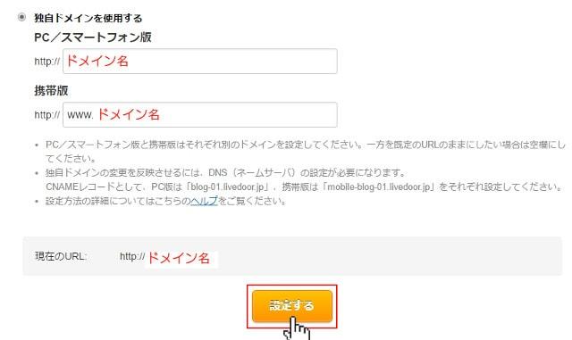 独自ドメイの設定 設定するを選択 - ライブドアブログ管理画面