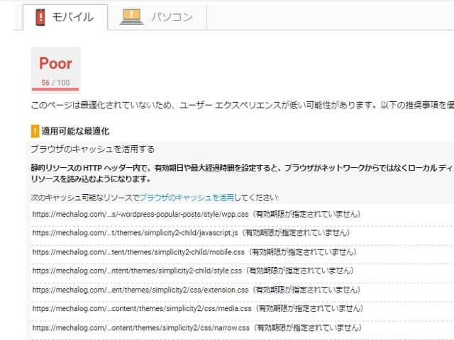 サイトの速度を測定 めちゃログ - PageSpeed Insights