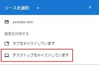デスクトップ キャスト切替 - パソコン版Chrome Chromecast