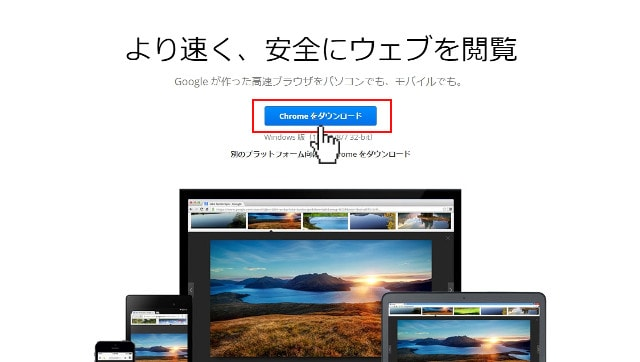 パソコン版Chrome ダウンロード画面