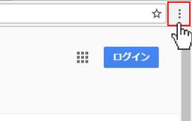 パソコン版Chrome 設定