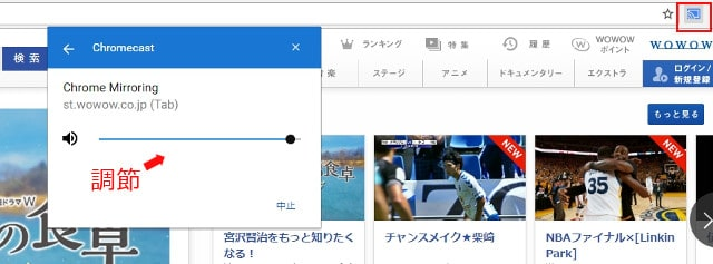 音量を調節 - パソコン版Chrome Chromecast