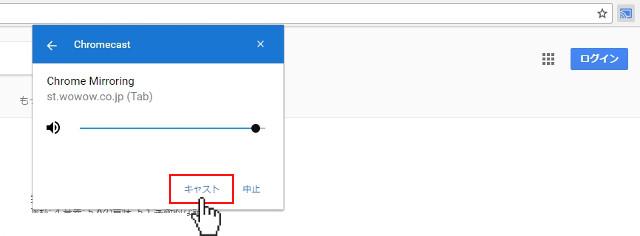 タブを切り替え - パソコン版Chrome Chromecast