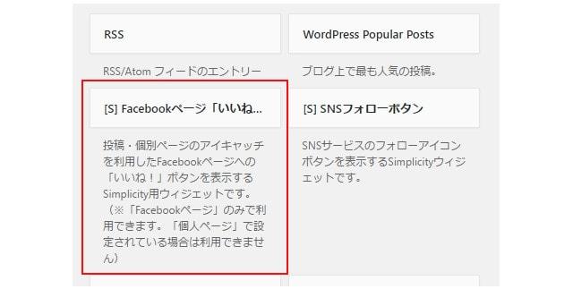 Facebookページ いいね!ウィジェット - Simplicity