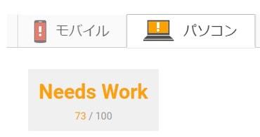 パソコン 表示速度の点数 - PageSpeed Insights