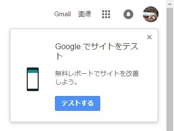 Googleでサイトをテスト - Think with Google