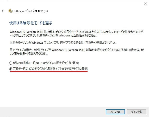 相互モード BitLocker - Windows10