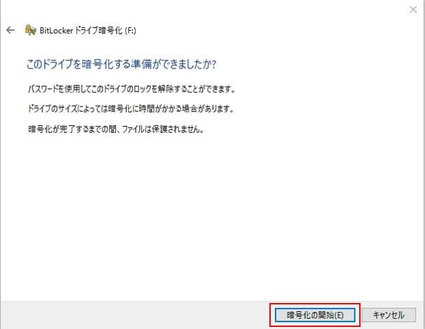 暗号化の開始 BitLocker - Windows10