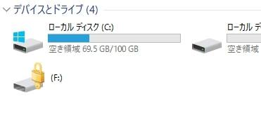 暗号化の確認 BitLocker - Windows10
