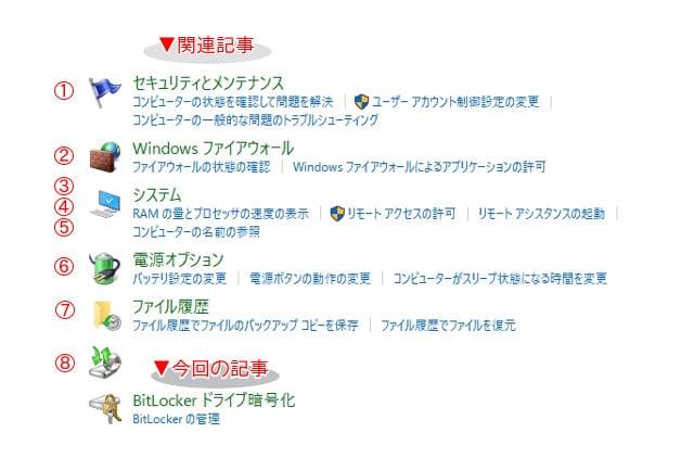 Windows10 関連記事 - めちゃログ