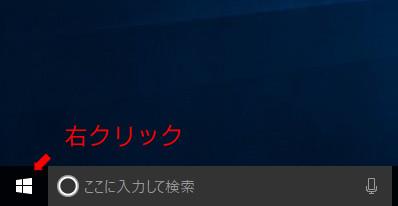Windows10 スタートボタンを右クリック