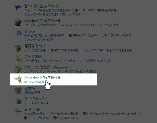 コントロールパネル BitLocker ドライブ暗号化を選択