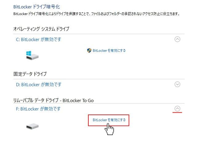 BitLokerを有効にする Windows10