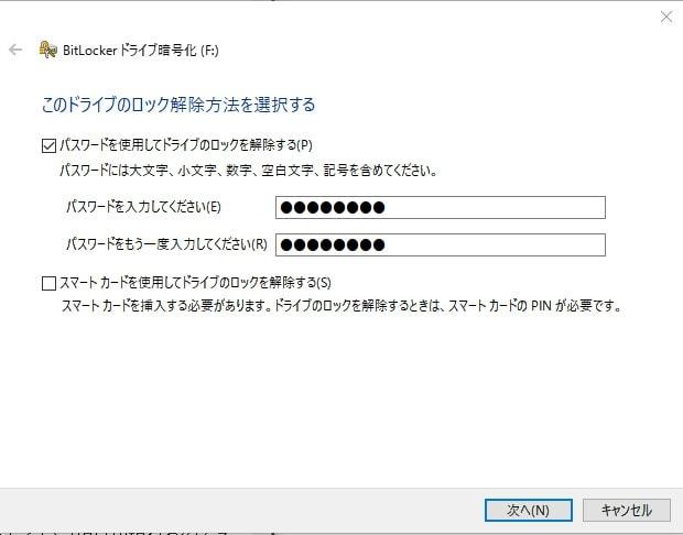 パスワードを設定 BitLocker