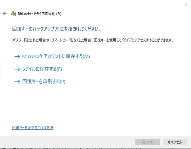 回復キーのバックアップ方法 BitLocker - Windows10