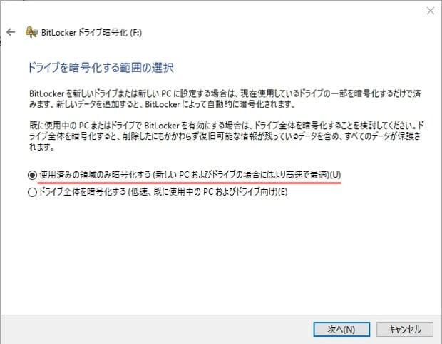 使用済みの領域のみ暗号化する BitLocker - Windows10