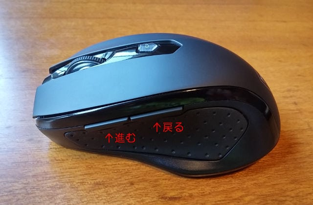 進むボタン・戻るボタン - Qtuo 2.4G