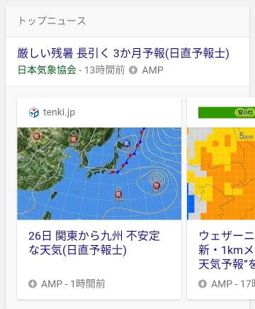 検索結果で確認 - AMPページ