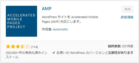 AMP - WordPressプラグイン