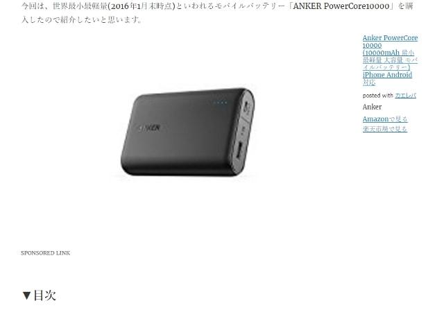 AMPページ表示をスマホで確認2