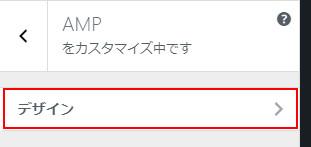 AMP→デザイン選択