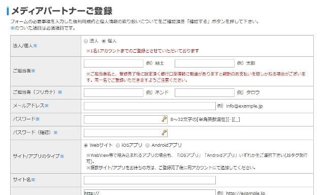 メディアパートナーご登録 - nend