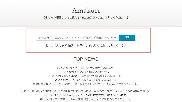Amazonアソシエイトブログパーツ Amakuriトップぺージ