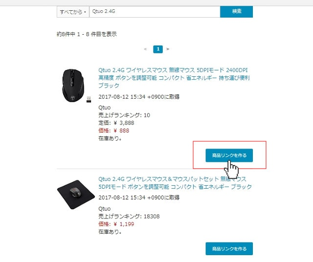 AmakuriでAmazonアソシエイト商品リンクを作成