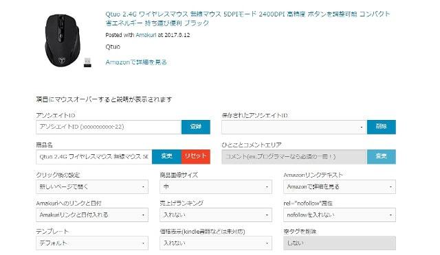 AmakuriでAmazonアソシエイト商品リンクを作成2