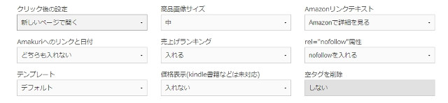 AmakuriでAmazonアソシエイト商品リンクを作成3