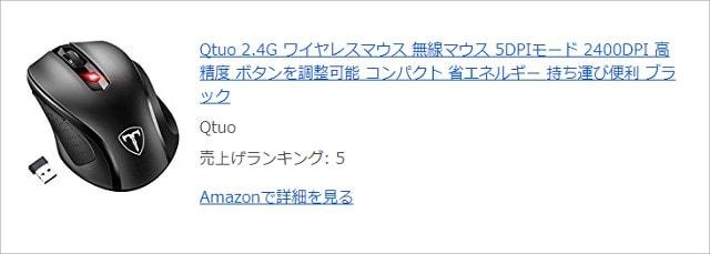Amakuriで作成したAmazonアソシエイト商品リンク例