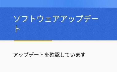 ソフトウェアのアップデート - ZenFone Max再セットアップ