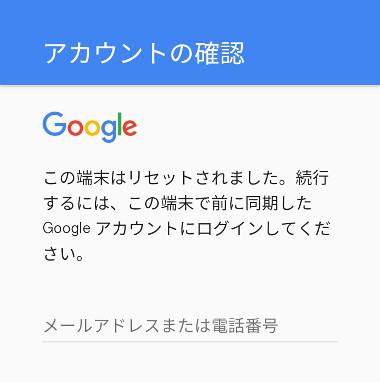 Googleアカウントへのログイン - ZenFone Max再セットアップ