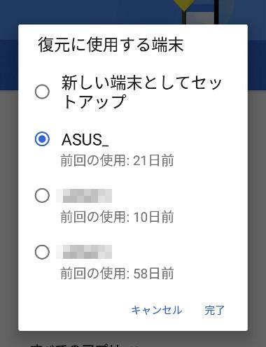 復元に使用する端末の選択 - ZenFone Max再セットアップ