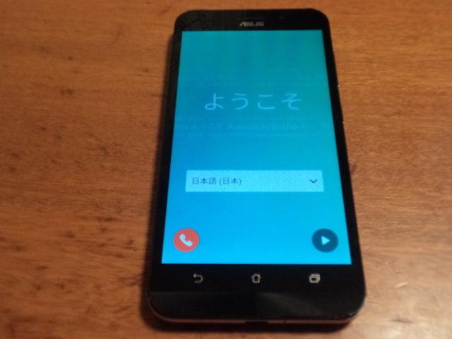 セットアップ画面の起動 - ZenFone Max