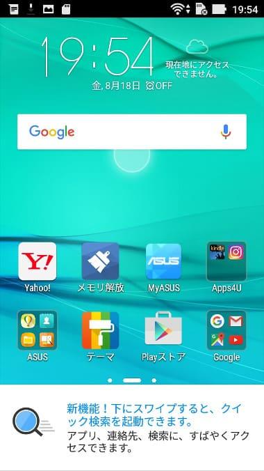 ZenFone Max 再セットアップ完了