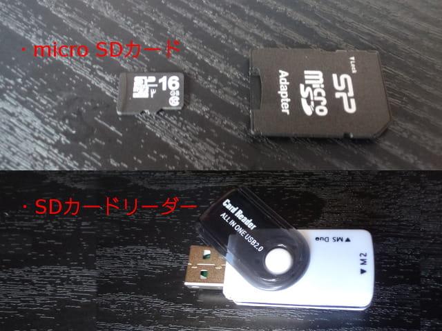 micro SDカードとSDカードリーダー